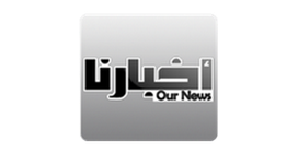 Our News اخبارنا